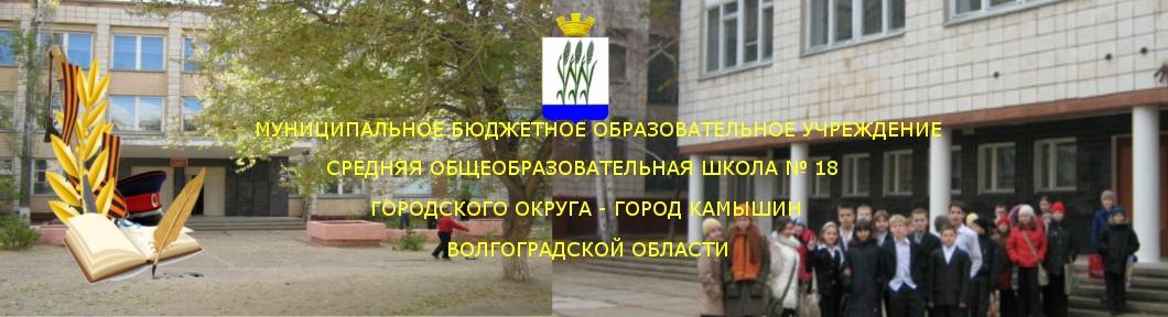 МБОУ СШ № 18