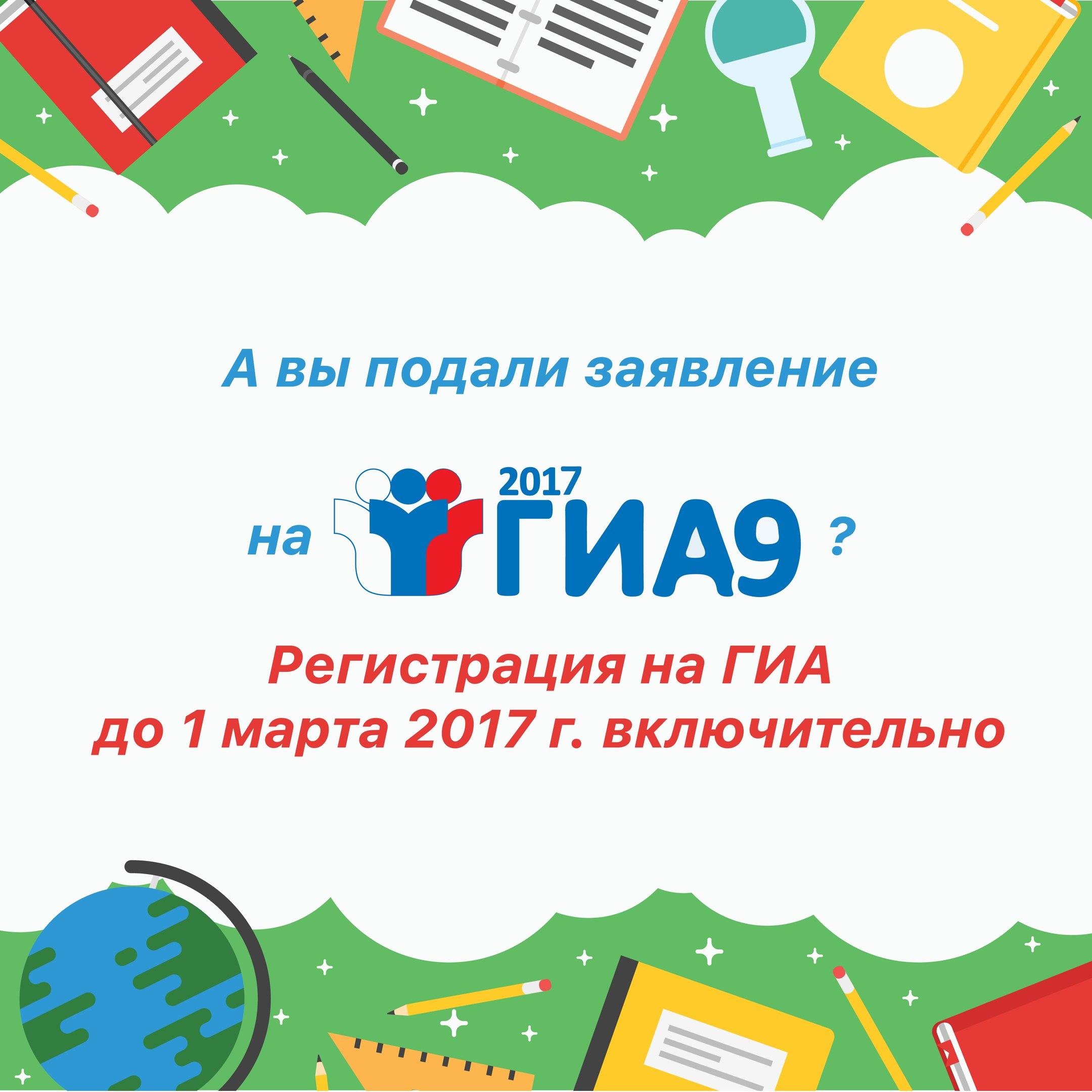 Регистрация на ГИА до 1 марта